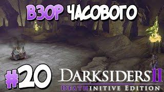 Прохождение Darksiders II Deathinitive Edition ЧАСТЬ 20 ВЗОР ЧАСОВОГО 1080p 60fps