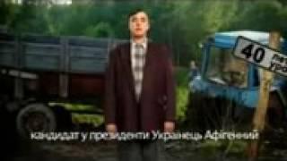 Прикол,депутат(Петро Бампер)