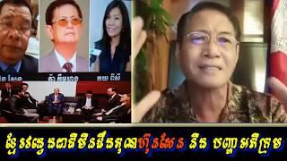 Khan sovan - បញ្ហាខ្មែរវង្វេងជាតិមិនដឹងគុណហ៊ុនសែន, Khmer news today, Cambodia hot news, Breaking