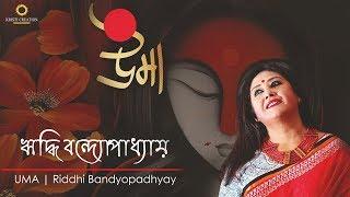Bengali Durga Puja Agomoni Songs - Uma (Nonstop Audio) | Riddhi Bandyopadhyay | Bangla Song 2019