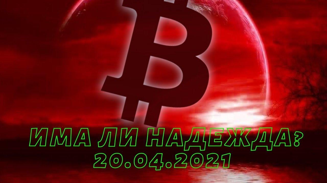 ? Live: Анализ на Крипто Пазара - свърши ли всичко? / 20.04.2021