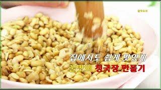 청국장 발효기 이용해 마법의 맛있는 청국장 띄우기,,홈…