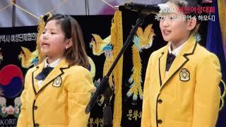2020 부산여성대회 - 문화공연 / 하모니 : BOF…