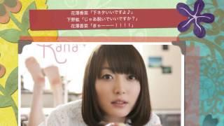 花澤香菜ちゃんと下野紘さんのトークです。 ひろたんを罵倒するコーナー...