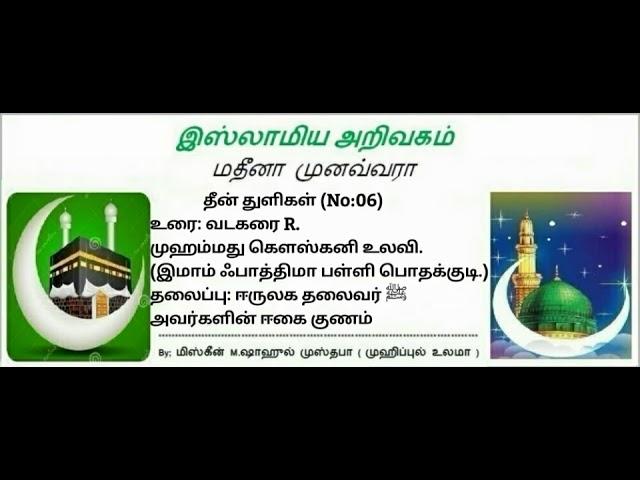 06 - ஈருலக தலைவர் ﷺ அவர்களின் ஈகை குணம்