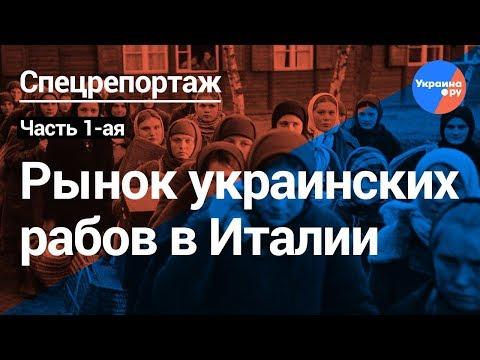 Италия: здесь продаются украинцы
