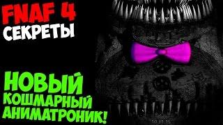 Five Nights At Freddy s 4 НОВЫЙ КОШМАРНЫЙ АНИМАТРОНИК 5 ночей у Фредди