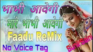 Bhabhi aavegi Re Mhare bhabhi aavegi DJ song