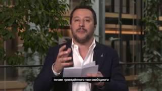 Лидер Лиги Севера Маттео Сальвини поприветствовал участников ЯМЭФ-2017