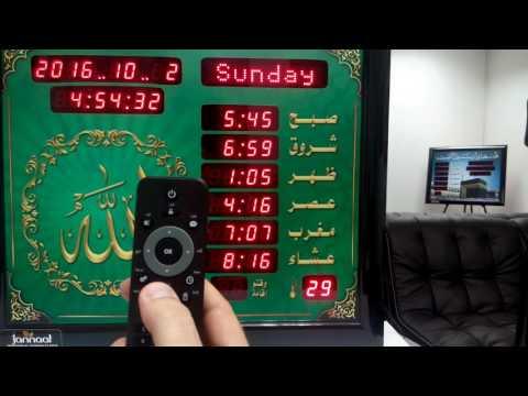 كيف ضبط ساعة الاذان فى المسجد 5 Youtube