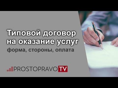 Типовой договор на оказание услуг: форма, стороны, оплата