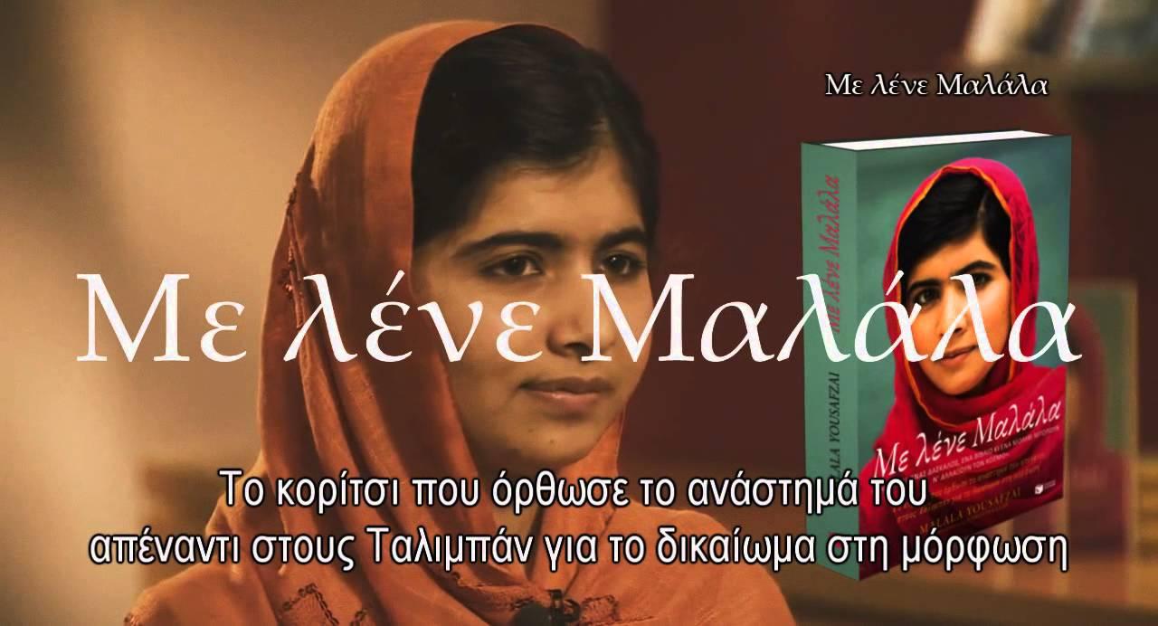 Αποτέλεσμα εικόνας για Με λένε Μαλάλα