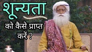 शून्यता को कैसे प्राप्त करें? How to Achieve Nothingness / Emptiness? Sadhguru Q&A in Hindi