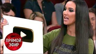 Золотая кнопка YouTube из рук Ольги Бузовой. Андрей Малахов. Прямой эфир от 27.04.18