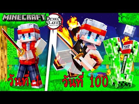 จะเกิดอะไรขึ้น!! ถ้าผมต้องมาเอาชีวิตรอด 100 วันในโลกของดาบพิฆาตอสูร (Minecraft 100 วัน)