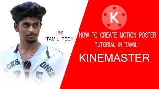 كيفية إنشاء الحركة ملصق تعليمي في تاميل (BS التاميل التكنولوجيا)