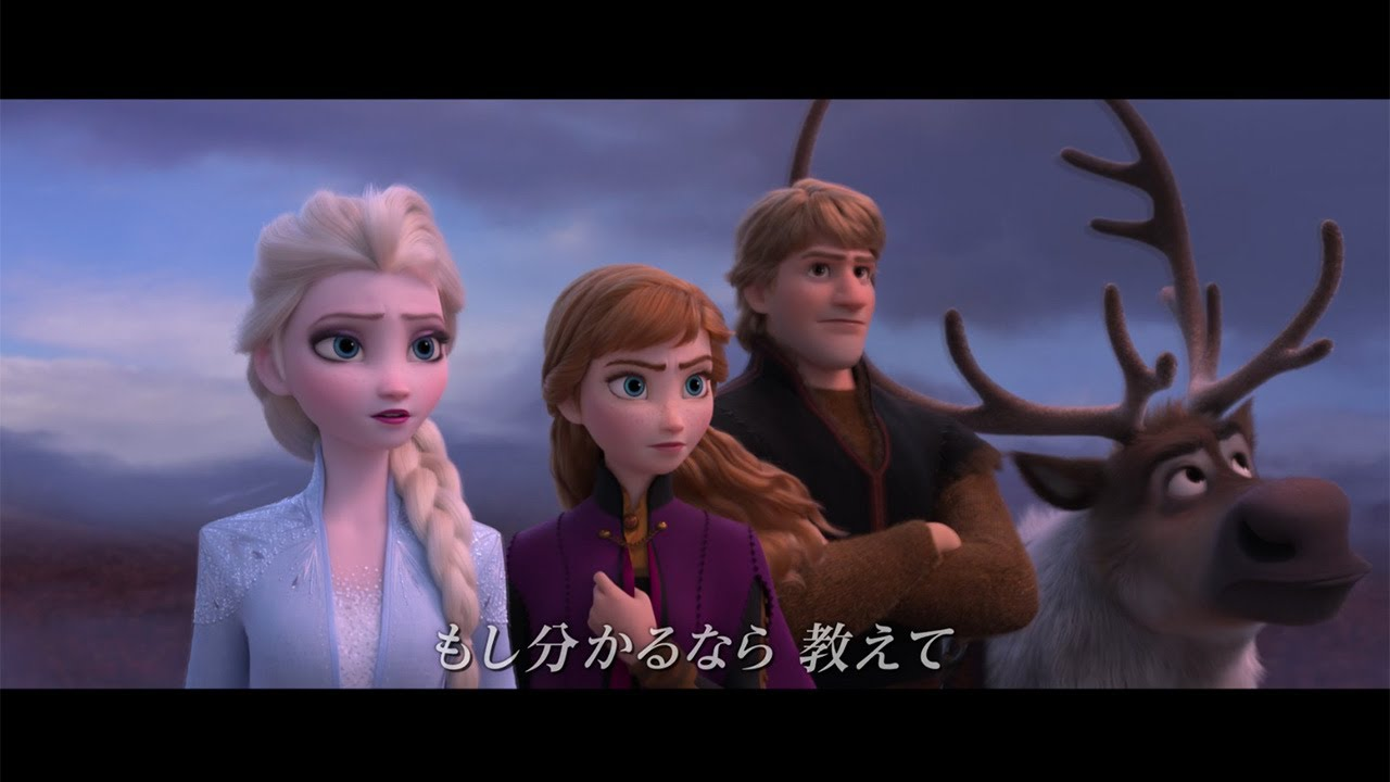 アナ と 雪 の 女王 の 2 の 歌