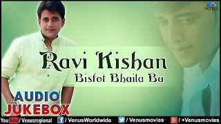 Ravi Kishan : Bisfot Bhaila Ba || Bhojpuri Full Songs || Audio Jukebox