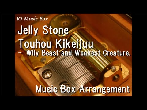 Jelly StoneTouhou Kikeijuu 〜 Wily Beast and Weakest Creature  Box