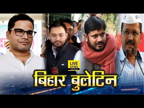Bihar News: Delhi
