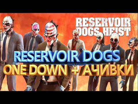 PAYDAY 2 RESERVOIR DOGS ONE DOWN + АЧИВКИ