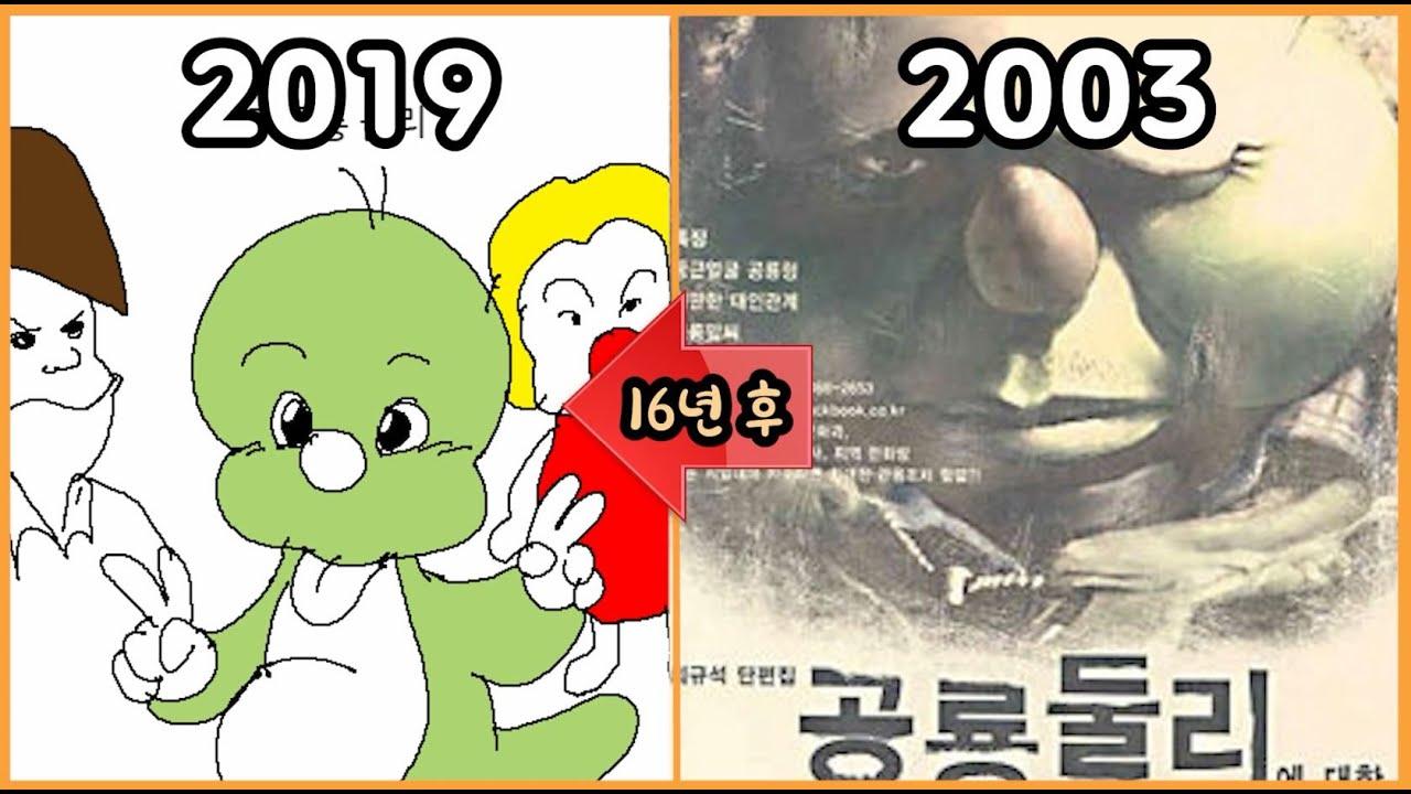 2003년에도 동심파괴 둘리가 있었다. 노가다 뛰고 프레스 찍는 어른공룡 둘리가 | 동심파괴특집 - 공룡 둘리에 대한 슬픈 오마주 by 최규석