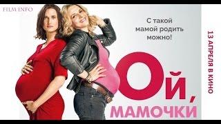 Ой, мамочки (2017) Трейлер к фильму (Русский язык)