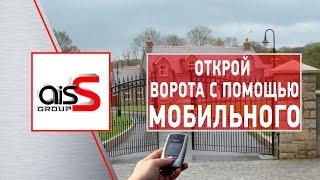 видео Откатные ворота Подольск под ключ- Заказать автоматические раздвижные ворота в Подольске