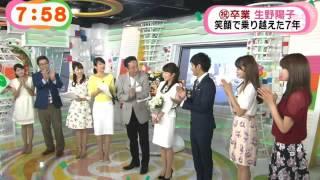 めざましテレビ! 涙の卒業!