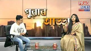 Puwar Adda with Anshuman and Poli Saikia || Mandalar Putek