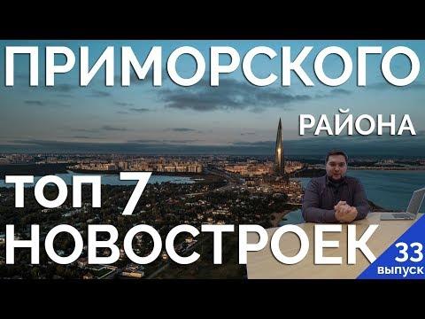 ТОП 7 Новостроек Приморского района Санкт-Петербурга. ЖК Комфорт класса.  Новостройки СПб в 2020.