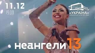 НЕАНГЕЛЫ, Киев, 11.12.2019