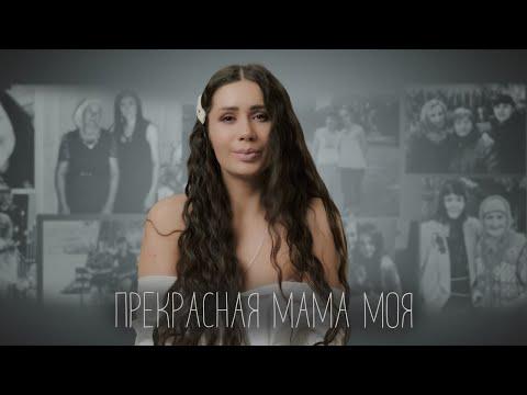 Irina Kovalsky - Прекрасная мама моя (Official video2020)