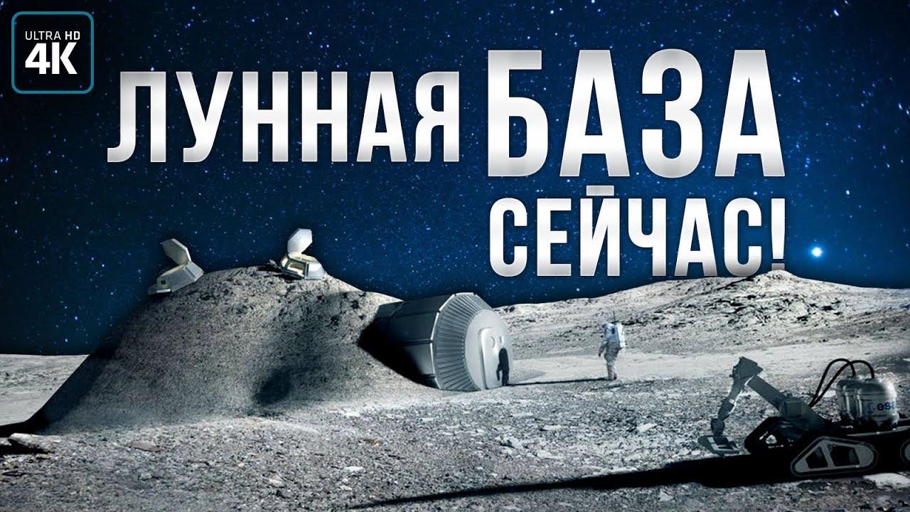 Как построить базу на луне сегодня? Кик Брейнс.