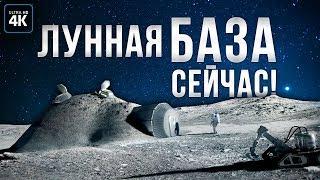 Как построить базу на луне сегодня?