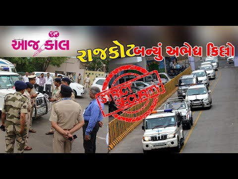 Rajkot Police Stregthens Security Arrangements ahead of PM Narendra Modi's Visit - Aajkaal Report