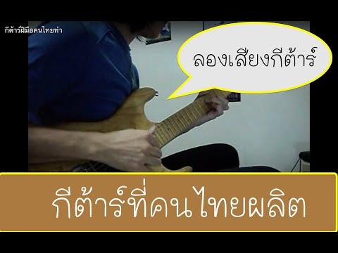 กีต้าร์ฝีมือคนไทยทำ