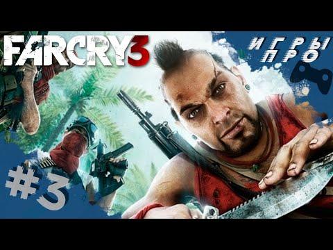 Far Cry 3 (Фар край 3) ➤ Прохождение #3  ➤ игры про пиратов
