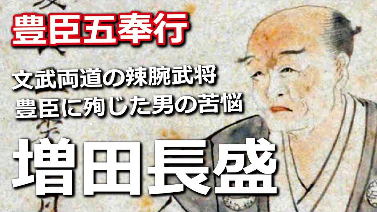 増田長盛 ~文武両道の辣腕武将・豊臣家に殉じた男の苦悩~