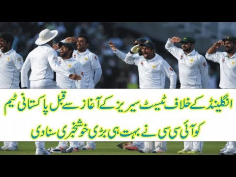 The ICC heard good news before the start of the Test series against England