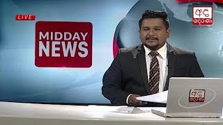 Ada Derana Lunch Time News Bulletin 12.30 pm - 2018.09.18 Thumbnail