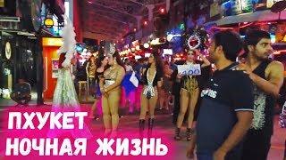 БАНГЛА РОУД ЭТО ШОК Ночная жизнь Пхукета Сколько стоят тайки в Таиланде