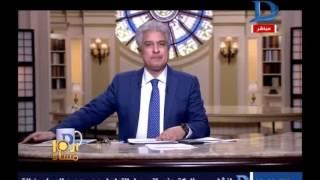 العاشرة مساء مع وائل الإبراشى حول العفو عن التائبين من جماعه الإخوان حلقة 6-2-2017