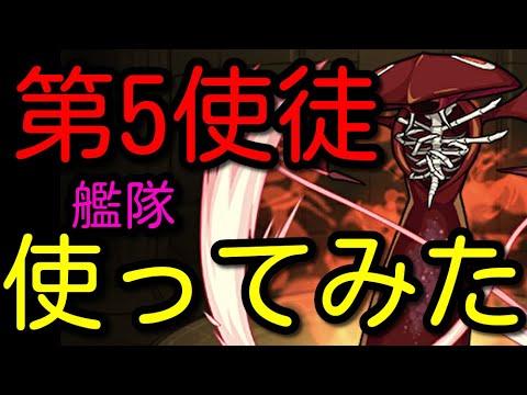 【モンスト】エヴァコラボ!第5使徒つかってみた!!艦隊で!!!