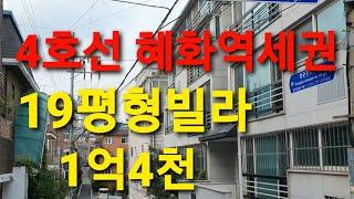 4호선혜화역세권빌라 1억4천