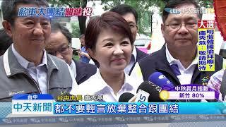 20190913中天新聞 韓國瑜9/14台中行 盧秀燕、顏清標力挺展團結