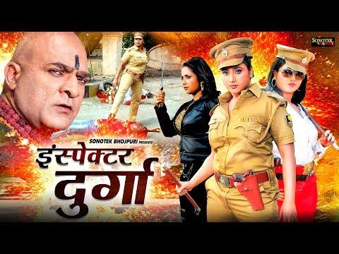 इंस्पेक्टर दुर्गा - Inspector Durga - Rani Chatterjee - Superhit Bhojpuri Movie 2020