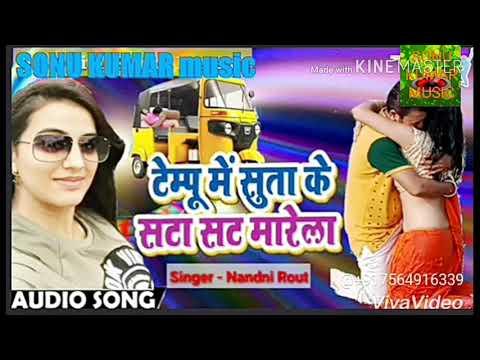 Tempo Mein Suta Ke Sata Sat Marela New Song Bhojpuri 2018
