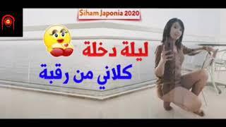 Cheba Sihem Japonia 2020 live - lilat adakhla klani men rogba😱 by ( boualem Rony)