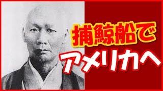 【ほっこりする話外国人】ジョン万次郎について  【日本びいき】 ジョン万次郎 検索動画 19